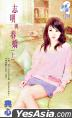 尋夢園 1254 - 志明與春嬌 (上)