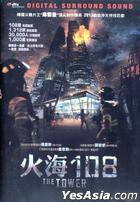 The Tower (2012) (DVD) (Hong Kong Version)