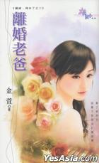 Hua Yuan Xi Lie 1172 -  Xu Yuan . Qing Wei Le Zhi Er : Li Hun Lao Ba
