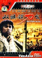 Killer In Doubleflag Town (1991) (DVD) (China Version)