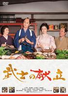 A Tale Of Samurai Cooking - A True Love Story (2014) (DVD) (Japan Version)