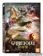 Peerless Hero (DVD) (Korea Version)