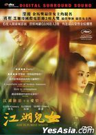 Ash Is Purest White (2018) (DVD) (English Subtitled) (Hong Kong Version)