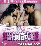 Marriage With A Liar (VCD) (Hong Kong Version)