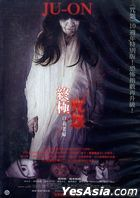 Ju-on: White Ghost / Black Ghost (2009) (DVD) (Taiwan Version)