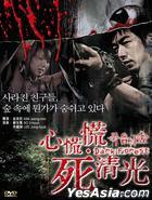 Dark Forest (DVD) (Hong Kong Version)
