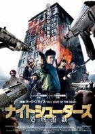 Nightshooters  (DVD) (Japan Version)
