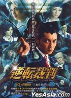 Ace Attorney (DVD) (Taiwan Version)