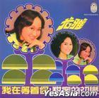 Wo Zai Deng Zhu Ni. Tian Mi De Chu Lian (Singapore Version)