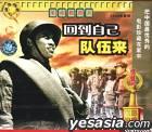 Ge Ming Jiao Yu Pian Hui Dao Zi Ji Dui Wu Lai (VCD) (China Version)