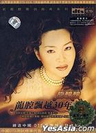 Long Qiang Piao Yue 30 Nian DTS (China Version)