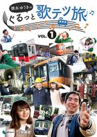 TOKUNAGA YUUKI NO GURUTTO UTA TETSU TABI 1. #1 GAKUNAN TETSUDOU HEN #2 KINTETSU MINAMI OSAKASEN HEN (Japan Version)