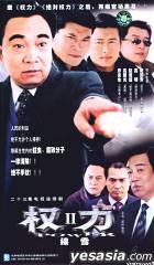 Quan Liii Luo Xue (Vol. 1-23) (China Version)