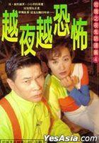 MEI GUI ZHI YE GUI HUA LIAN PIAN 4:YUE YE YUE KONG BU