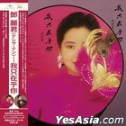You Are The Only One I Care About (Picture Disc) (Vinyl LP) (Limited Edition)