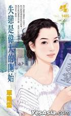 Xun Meng Yuan 1485 -  Shi Lian Hou Le Ci Bu Pi : Shi Lian Shi Wei Da De Kai Shi