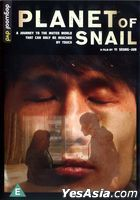 Planet of Snail (DVD) (UK Version)