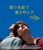 Call Me By Your Name  (Blu-ray) (Japan Version)