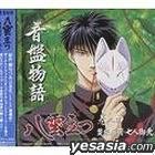 Yakumotatsu Drama Album Vol.4 (Japan Version)