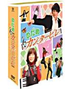 Nodame Cantabile (TV Drama) (DVD) (End) (Japan Version)