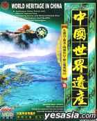 World Heritage In China 5 : Jiu Zhai Gou, Huang Long,  E Mei Le Shan And Du Jiang Yan Qing Cheng Shan (VCD) (China Version)