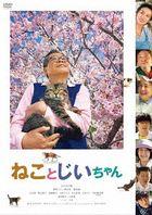 爷爷与喵 (DVD) (普通版)(日本版)