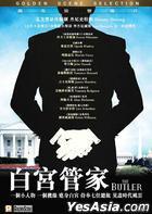 白宮管家 (2013) (DVD) (香港版)