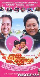 Yue Mu De Xing Fu Sheng Huo (DVD) (End) (China Version)