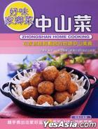 Hao Wei Jia Xiang Cai:  Zhong Shan Cai