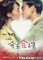 分手合約 (2013) (DVD) (台湾版)