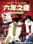六年之癢 (DVD) (香港版)