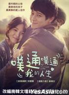 噗通噗通我的人生 (2014) (DVD) (台灣版)