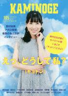 kaminoge 105 105 KAMINOGE 105 105 doushite watakushi de sanjiyuugonemme nishimura tomomi doushite watakushi de 35nemme nishimura tomomi