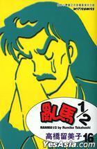 Ranma 1/2 (Vol.16)