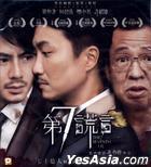 第七谎言 (2014) (VCD) (香港版)