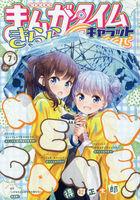 Manga Time Kirara Carat 18633-07 2020