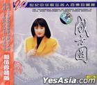 Hundred Anthologies Of Famous Chinese Musicians - Cheng Fang Yuan DSD (China Version)