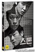 The Stone (DVD) (Korea Version)