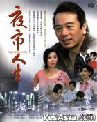 Night Market Life (DVD) (Ep.106-120) (Taiwan Version)