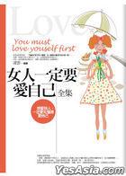 Nu Ren Yi Ding Yao Ai Zi Ji( Quan Ji)