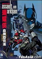 DCU: Batman: Assault On Arkham (2014) (DVD) (Taiwan Version)