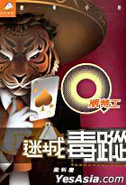 Q Ban Te Gong 16 -  Mi Cheng Du Zong