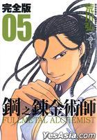 Fullmetal Alchemist (Complete Version) (Vol.5)