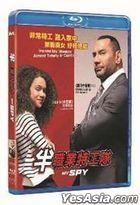 My Spy (2020) (Blu-ray) (Hong Kong Version)