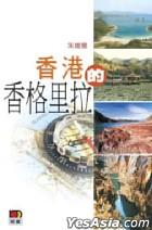 香港的香格里拉 -- 生活情趣系列