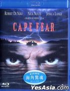 Cape Fear (1991) (Blu-ray) (Hong Kong Version)