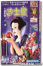 Disney Cartoon Video (DVD) (Taiwan Version)