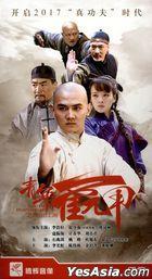 青年霍元甲之冲出江湖 (2017) (H-DVD) (1-51集) (完) (中國版)