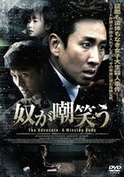 The Advocate: A Missing Body (DVD) (Japan Version)