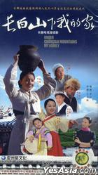 Under Changbai Mountains My Family (H-DVD) (End) (China Version)
